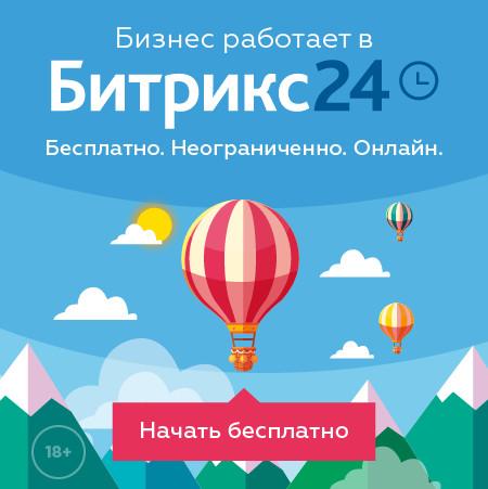 Битрикс 24 интеграция и автоматизация бизнес-процессов